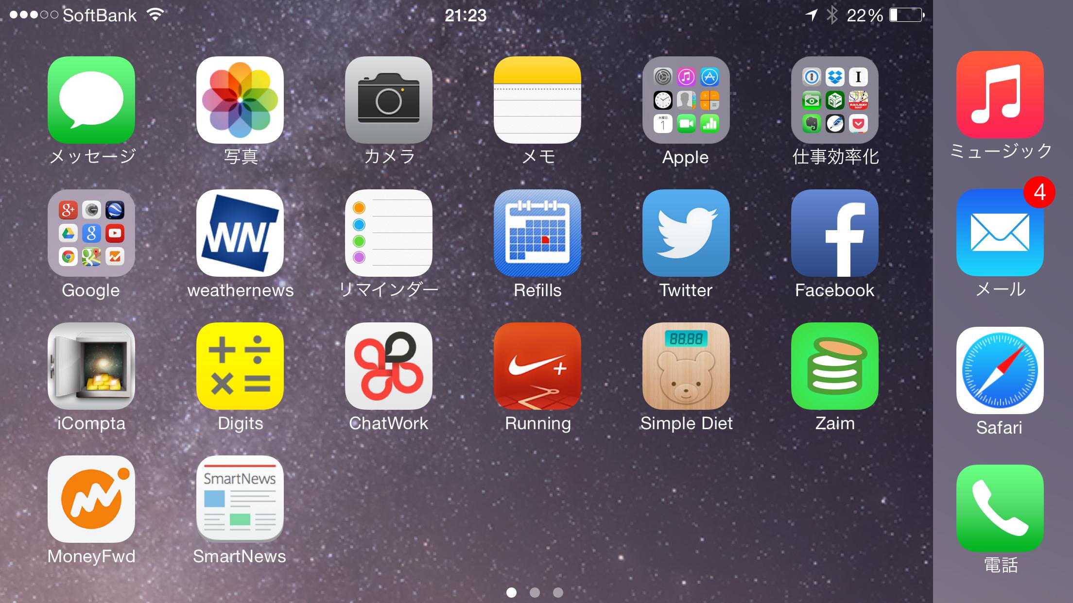 iPhone 6 Plus横置き